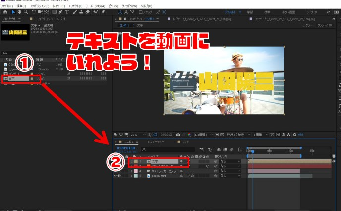 『After Effects』で映像空間に文字を浮かべる方法【3Dカメラトラッカー】