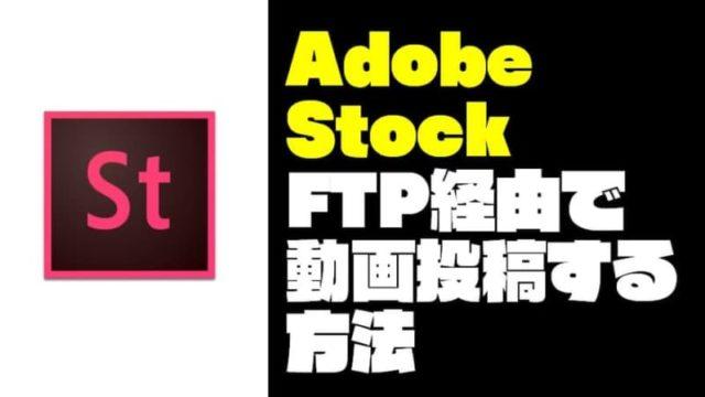【写真付きでわかる】『Adobe Stock』にFTP経由で動画投稿する方法