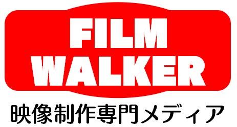 フィルム ウォーカー
