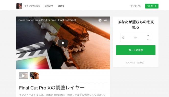 【Final Cut Pro X】全てのレイヤー同時にエフェクト編集をする方法|Adjustment Layer