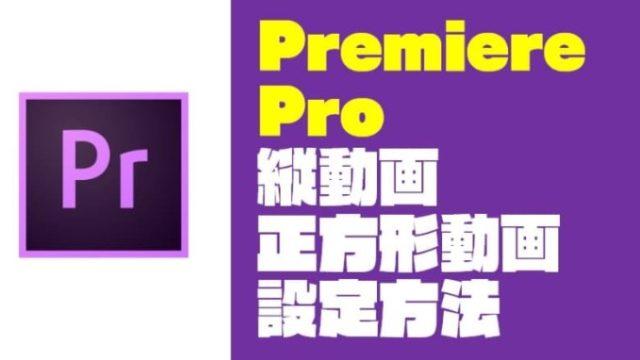 【Adobe】『Premiere Pro』で縦動画&正方形動画の設定方法