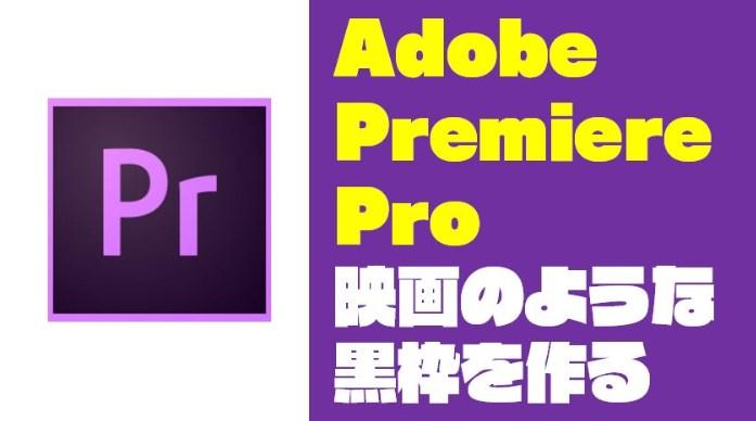 Premiere Pro(プレミアプロ)で映画のような黒枠を入れる方法【Adobe】