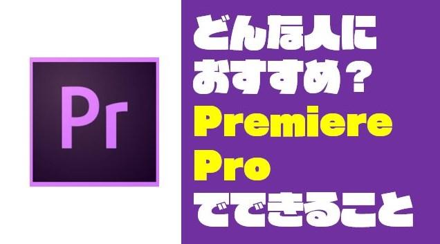 【こんな人におすすめ!】Premiere Pro(プレミアプロ)でできることをまとめてみた