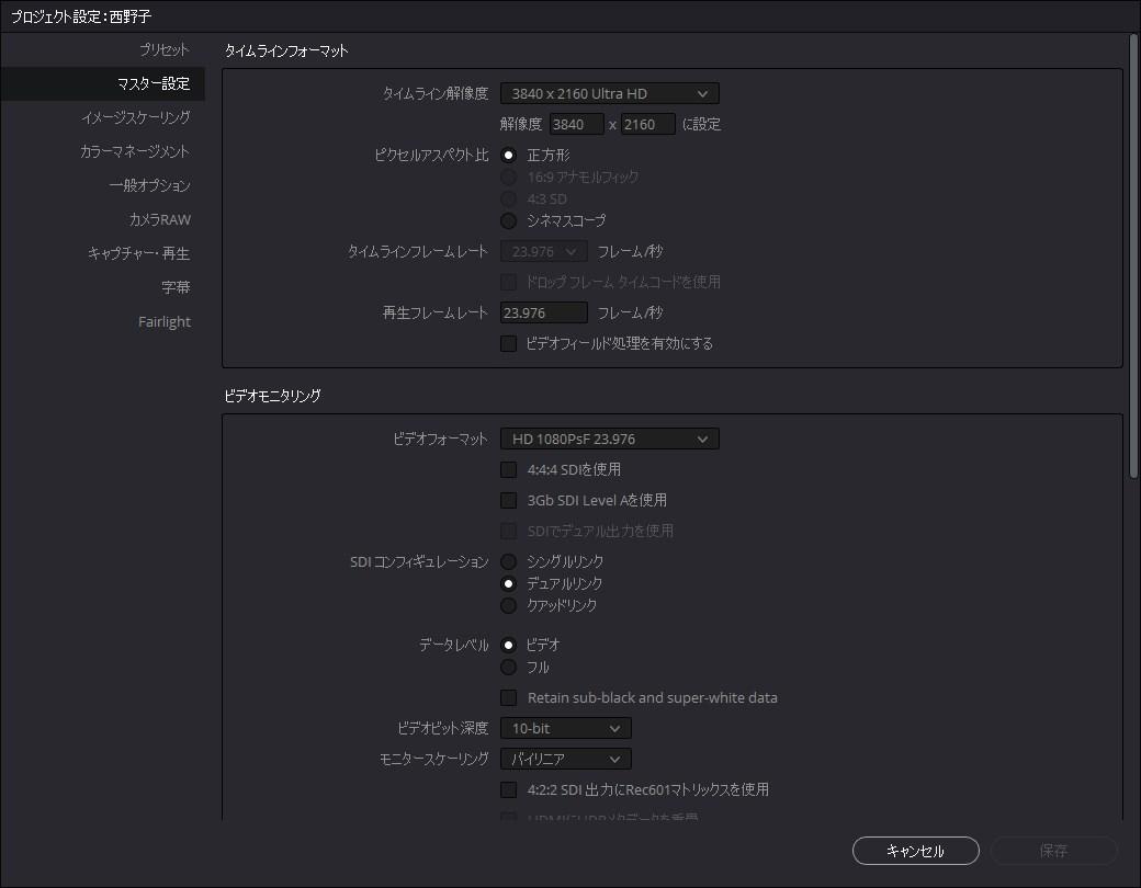 【DaVinci Resolve】『4K & 8K映像』のプロジェクト設定方法